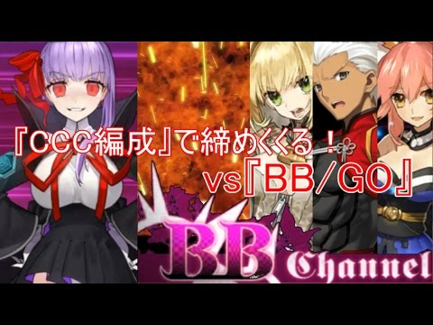 Fate grand order ccc bb go ccc for Www bb