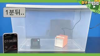 3-2. 제작한 공기청정기를 이용한미세먼지 측정실험