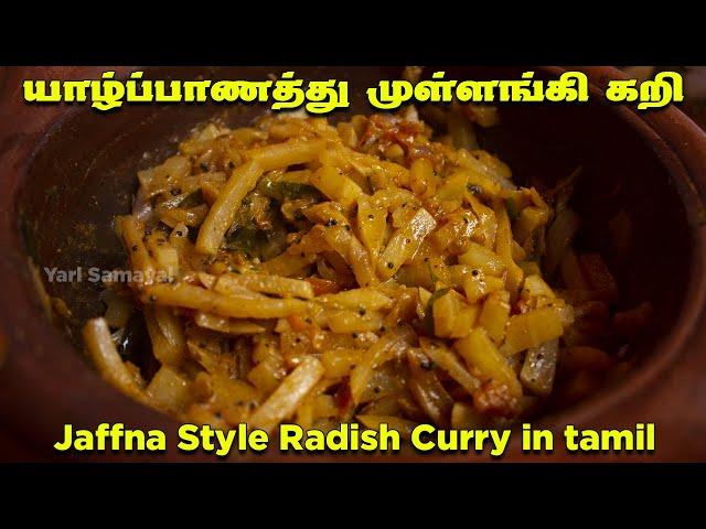 கிராமத்து முள்ளங்கி பிரட்டல் கறி |  Jaffna style Radish curry in Tamil | Mullangi piraddal curry
