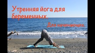 Утренняя йога для беременных. Занятие для начинающих.