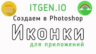 Уроки по Photoshop. Делаем красивые иконки для приложений в Фотошопе