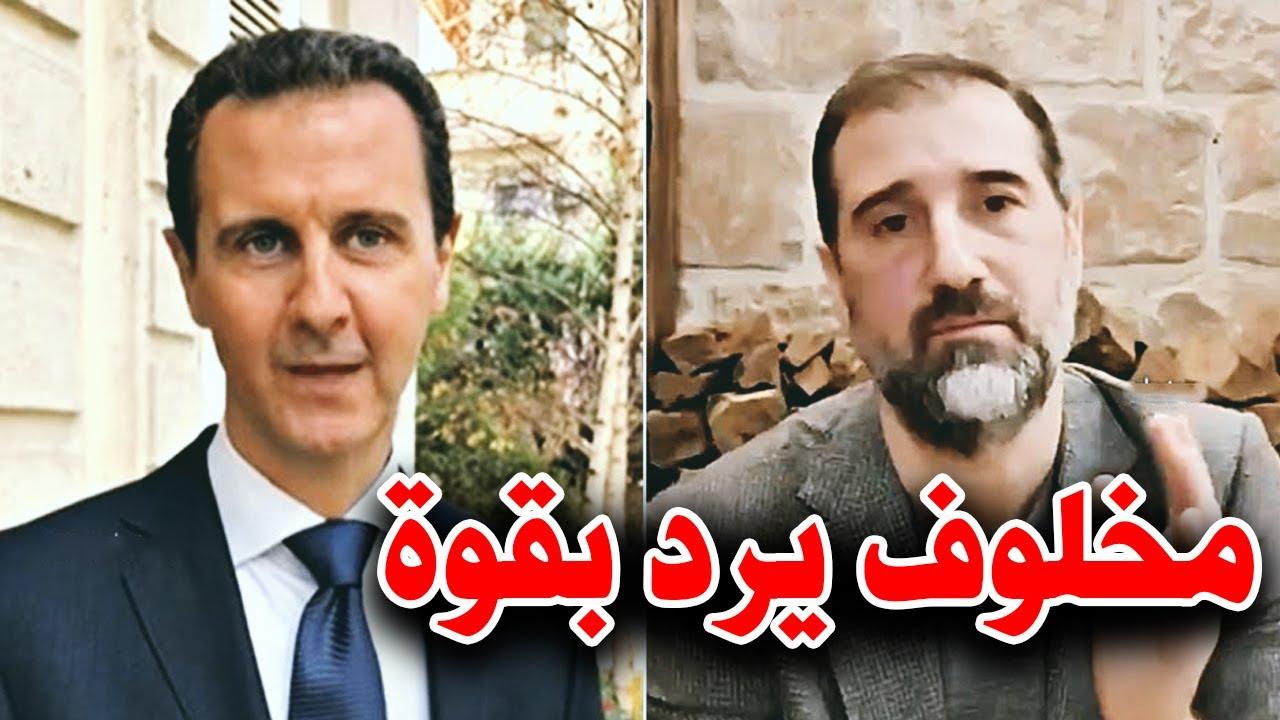 رامي مخلوف يرد على أخطر اتهام ضد والده ويوجه رسالة جديدة لبشار الأسد