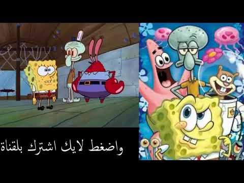 كرتون سبونج بوب بالعربي