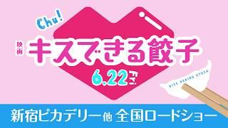 「キスできる餃子」公式サイト http://kiss-gyo.jp 2018.6.22(金)全国...