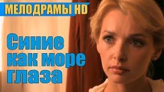 Фильм «Синие как море глаза», русская мелодрама.