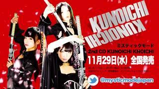 Mystic Mode「KUNOICHI KUNOICHI」11月29日(水)全国発売!MVトレイラー公開!