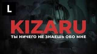 Kizaru: ты ничего не знаешь обо мне / Документальный фильм «Ленты.ру»