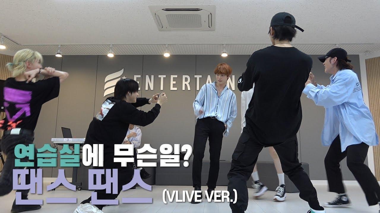 [E'CLIP] 연습실에 무슨일? 땐스 땐스 (VLIVE VER.)