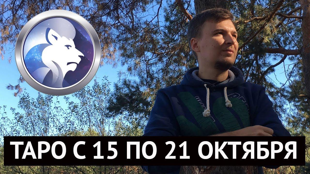 ЛЕВ. ТАРО ГОРОСКОП НА НЕДЕЛЮ С 15 по 21 ОКТЯБРЯ 2018