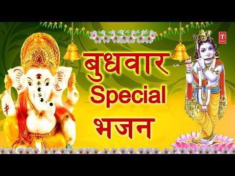 Video - बुधवार Special भजन गणेश जी, कृष्ण जी के I Ganesh …: https://youtu.be/aEAnGvuSFkc