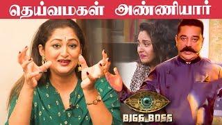 I Watch Bigg Boss Only for this – Deivamagal Rekka