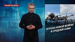 Новая война в Средней Азии: зачем Рахмон приезжал в Москву, Теории заговора
