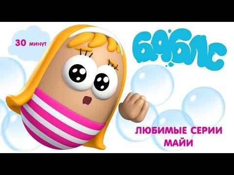 ПУЗЫРИ (Баблс) - Любимые серии Майи. Новый мультфильм для детей!  Осень 2016