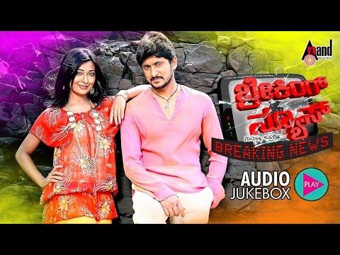 Breaking News | Audio JukeBox | Feat. Ajay Rao,Radhika Pandith  | New Kannada
