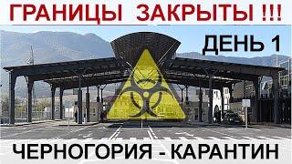Новости Черногории границы закрыты карантин день 1