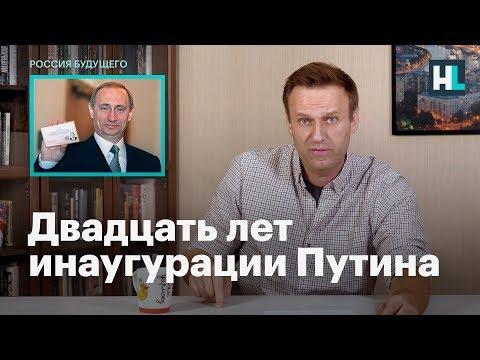 Навальный: двадцать лет инаугурации Путина