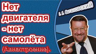 Евгений Сатановский & Михаил Ходарёнок: Нет двигателя - нет самолёта (Авиастроение).