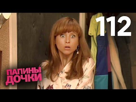 Папины дочки   Сезон 6   Серия 112