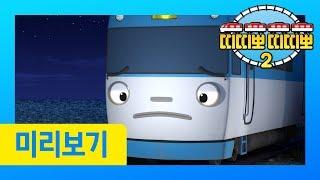 TITIPO TITIPO Season2 Preview L Episode #11 We Are Sorry, Eric L Chu-Chu Festival L TITIPO TITIPO