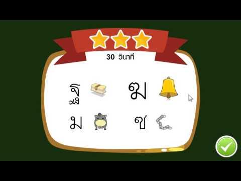 Thai Alphabet Game (KengThai) - เกมโยงเส้นจับคู่ตัวอักษร