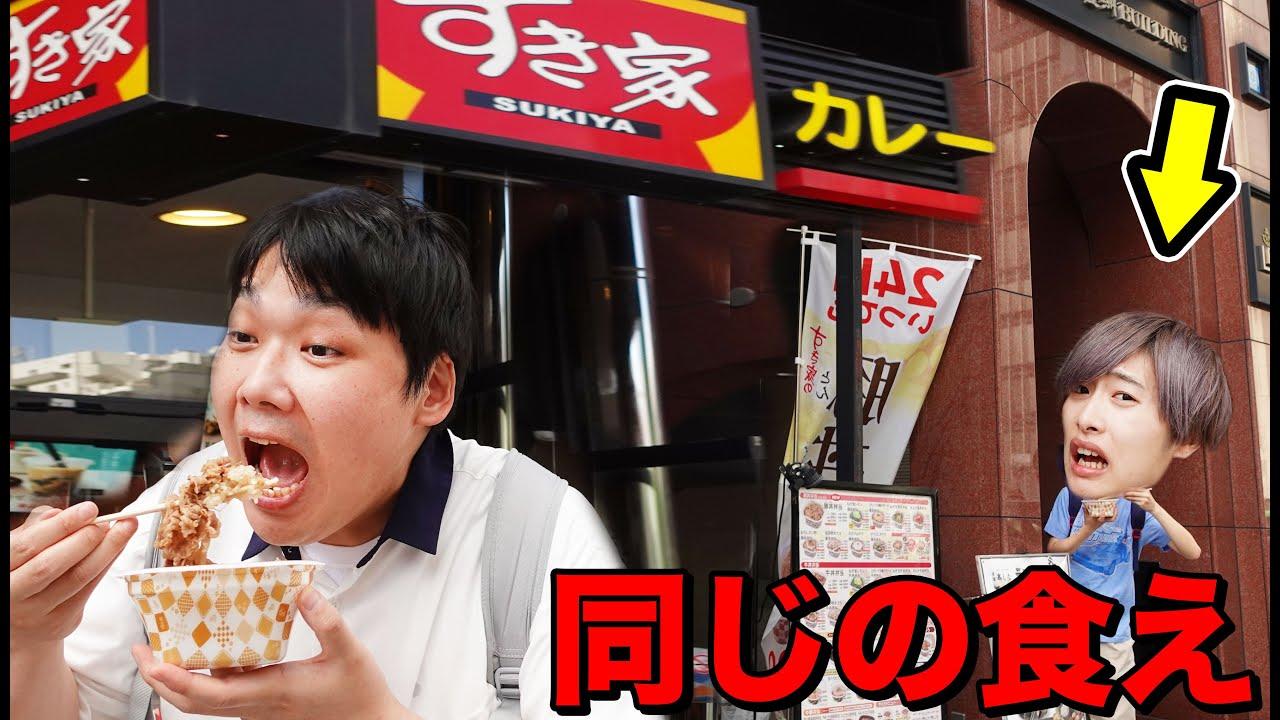 【尾行大食い】デブにバレずに同じメニューを食べ続けなければいけません!
