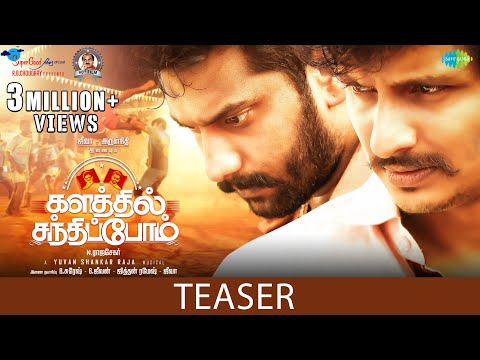 Kalathil Santhippom Official Teaser   Jiiva   Arulnithi   Yuvan Shankar Raja   N. Rajasekar