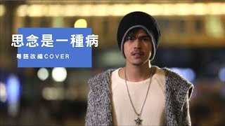 【思念是一種病】改編cover by 余震東