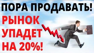 Пора продавать акции Рынок упадет Инвестиции в акции Обвал рынка Финансовый кризис Как инвестировать cмотреть видео онлайн бесплатно в высоком качестве - HDVIDEO