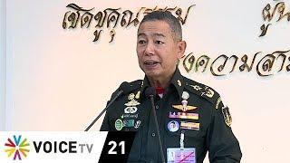 Tonight Thailand - ผบ.ทบ.เตือนผู้ชุมนุม-นักการเมืองอย่าล้ำเส้น