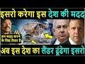 इसरो का चमत्कार देख हैरान हुई दुनिया इस देश ने सौपा चंद्रयान के ऑर्बिटर को ये बड़ा काम \Chandrayaan-2