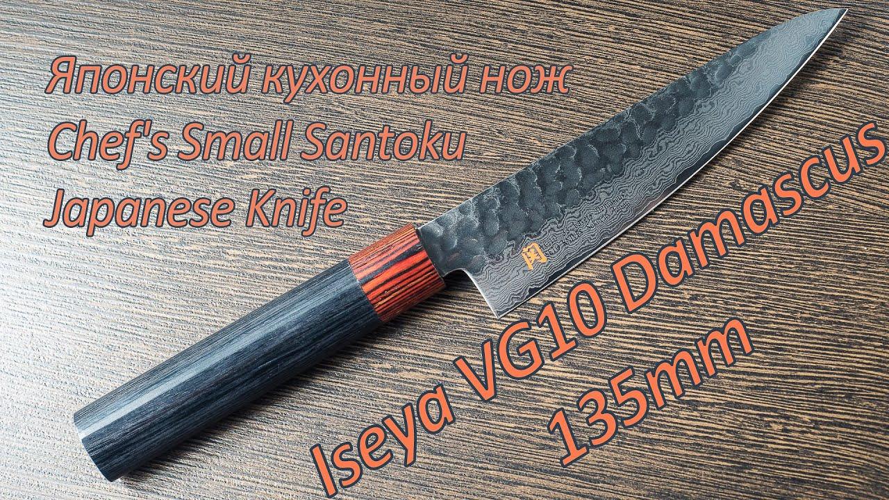 Японский кухонный нож Дэба Masahiro 16205C - YouTube