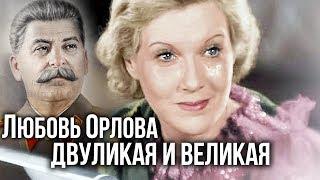 Любовь Орлова. Двуликая и великая | Центральное телевидение
