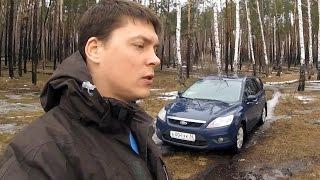 Форд Фокус 2 рестайлинг. Обзор после 130 000 километров. (Ford Focus 2)(, 2016-02-28T16:09:47.000Z)