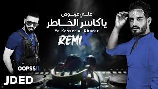 علي عرنوص - ياكاسر الخاطر ( ريمكس )   ديجي اوبس