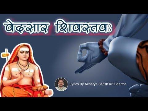 Vedasara Shiva Stotram By Adi Shankaracharya   Sung by Acharya Satish Kr. Sharma