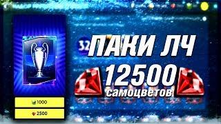 ПОТРАТИЛИ 12500 САМОЦВЕТОВ🏆ОТКРЫЛИ 5 ПАКОВ ЛЧ БЕЗ ДОНАТА🏆FIFA MOBILE
