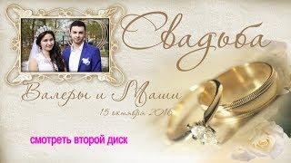 свадьба Валеры и Маши (15 октября 2016 г.Урюпинск) 2 ЧАСТЬ
