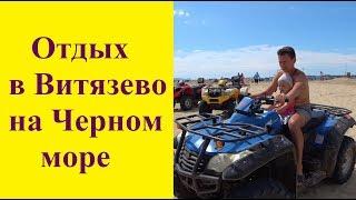 Витязево: Обзор, Цены, Отдых с Детьми, Пляжи, Советы. Отдых в Витязево на Черном море