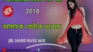 New Purulia Dj Song // Amake Dhoreche Jokhe //New Purulia Video Song 2019