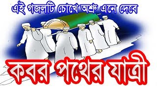 Kobor pother jatri tumi Ainuddin Al-Azad New Upload Bangla Gojol