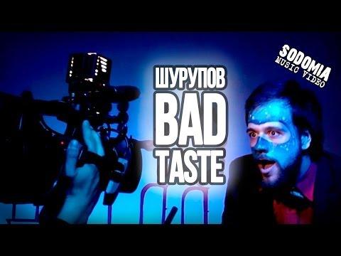 Клип Bad Taste - Шурупов