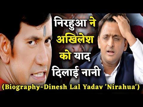 कौन है Dinesh Lal Yadav, जिसके खौफ में है Akhilesh । Nirahua Biography