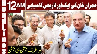 Another Huge Success of Imran Khan and PTI | Headlines 12 AM | 11 September 2018 | Express News