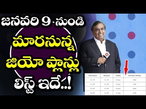 Reliance JIO To Launch NEW OFFERS from Jan 9th 2018 | Reliance JIO Data Plan Updates | VTube Telugu