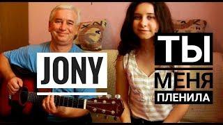 JONY - Ты меня пленила (cover на гитаре Tanya Quant)