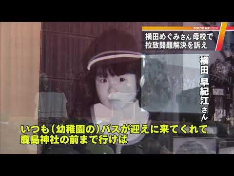 横田めぐみさん通った品川の小学校で母・早紀江さんが拉致問題解決訴え