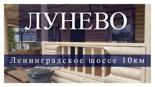 видео Земельные участки по Ленинградскому шоссе