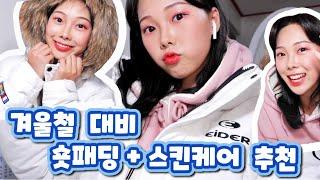 ღ패션ღ 겨울철 스킨케어 + 아이더 숏패딩 패딩 추천 …