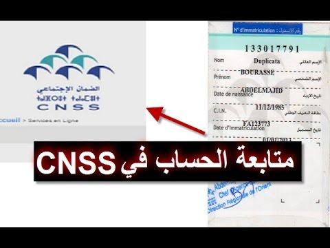 الدخول ومتابعة حسابك في الصندوق الوطني للضمان الإجتماعي Cnss Youtube