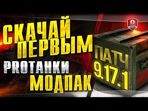 Сборка модов (мод пак) от канала PROTanki (ПроТанки, Yusha